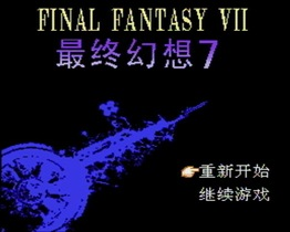 final fantasy 7 vii nes famicom title screen thumb